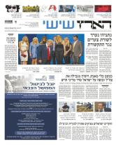 Haaretz - Hebrew Edition